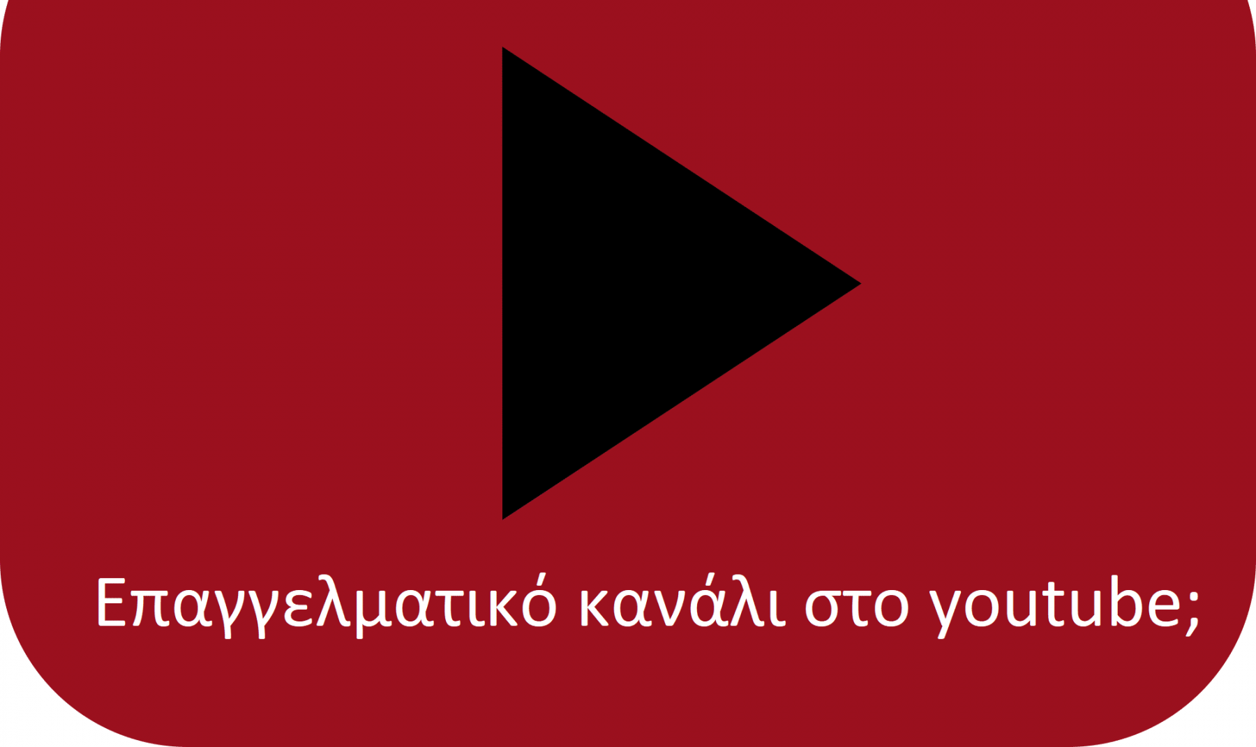 Επαγγελματικό κανάλι στο youtube e1611312119826