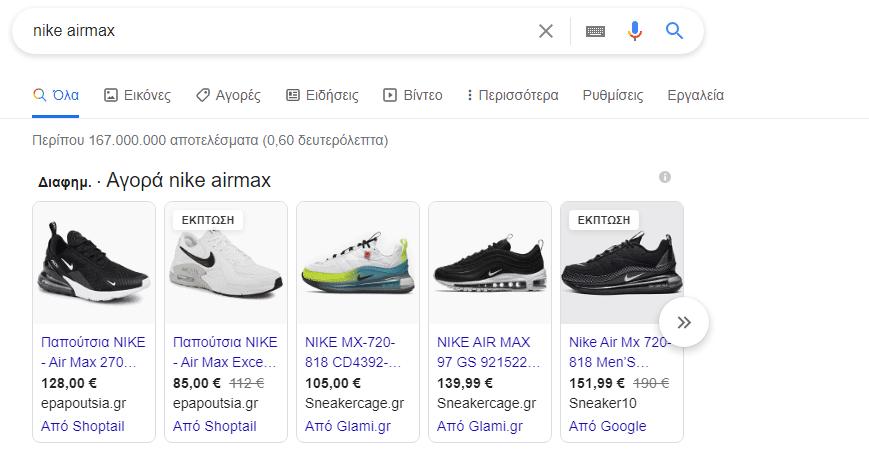 shopping ads nike airmax